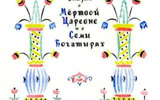 Читать мертвая царевна и 7 богатырей. Пушкин