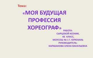Презентация «профессия — хореограф». Хореограф