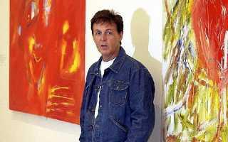 Пол Маккартни как художник.