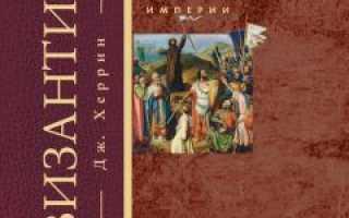 Византийская поэзия. Джудит Херрин