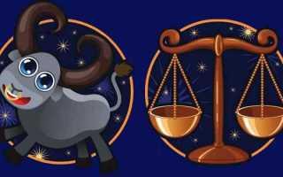 Весы и телец. Совместимость телец и весы