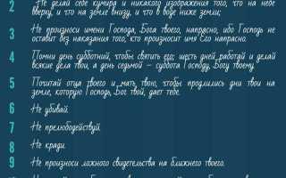 7 грехов вики. Десять заповедей