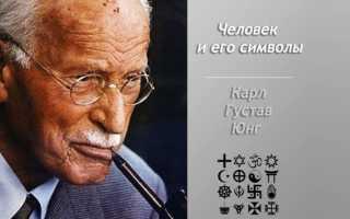 Человек и его символы. Карл Густав Юнг