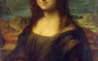 Мона лиза леонардо да винчи. Леонардо да Винчи