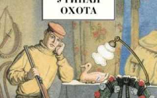 Книга: Александр Вампилов «Старший сын. Утиная охота