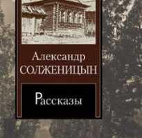 Один день ивана денисовича первоначальное.