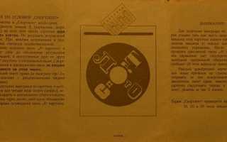 Гослото архив тиража 6 из 49. Советское Спортлото